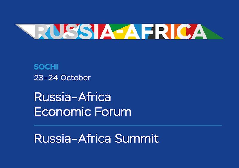 форум россия африка в Сочи