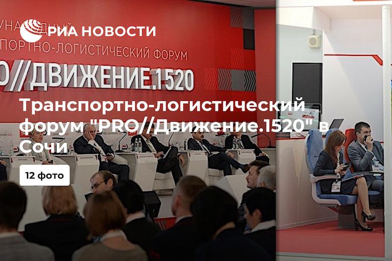 Международный транспортно-логистический форум «PRO//Движение.1520» сочи