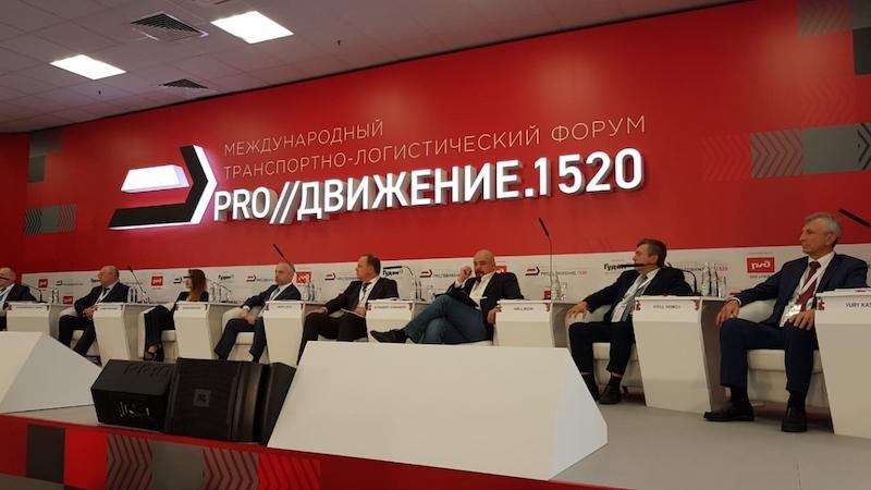 Международный транспортно-логистический форум «PRO//Движение.1520»